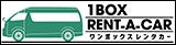 ワンボックスレンタカー札幌北広島インター店