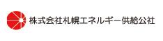 札幌エネルギー供給公社