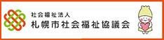 札幌市社会福祉協議会