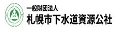 札幌市下水道資源公社