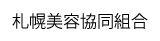 札幌美容協同組合