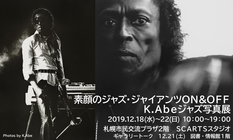 素顔のジャズ・ジャイアンツON&OFF K.Abeジャズ写真展