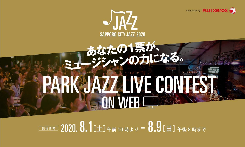 2020 PARK JAZZ LIVE CONTEST ON WEB