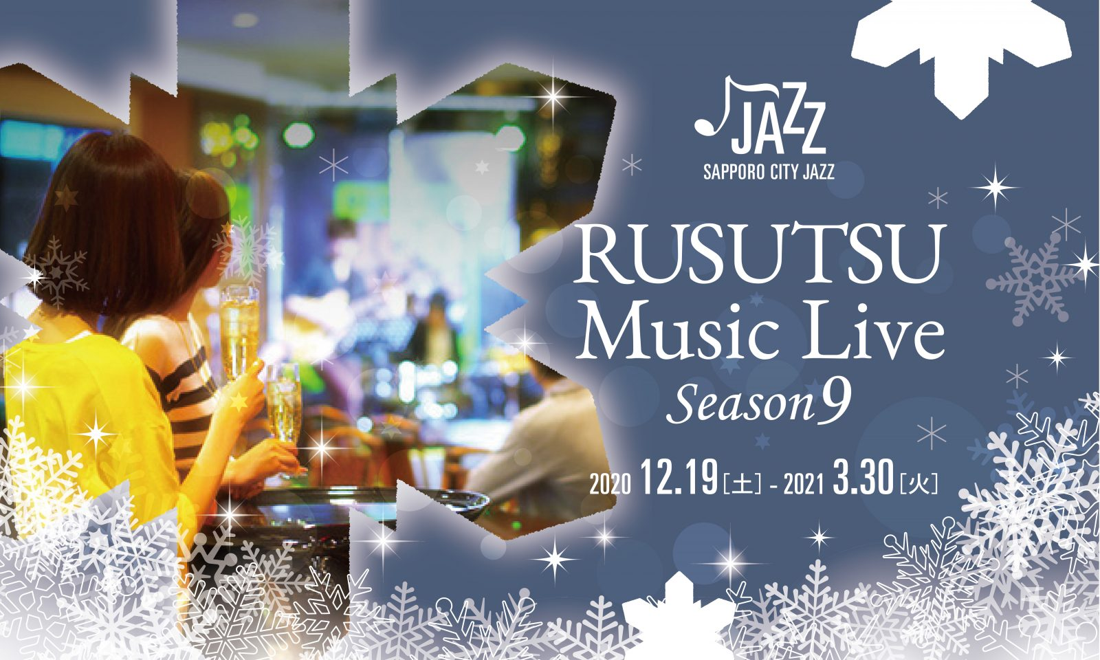 RUSUTSU Music Live Season9