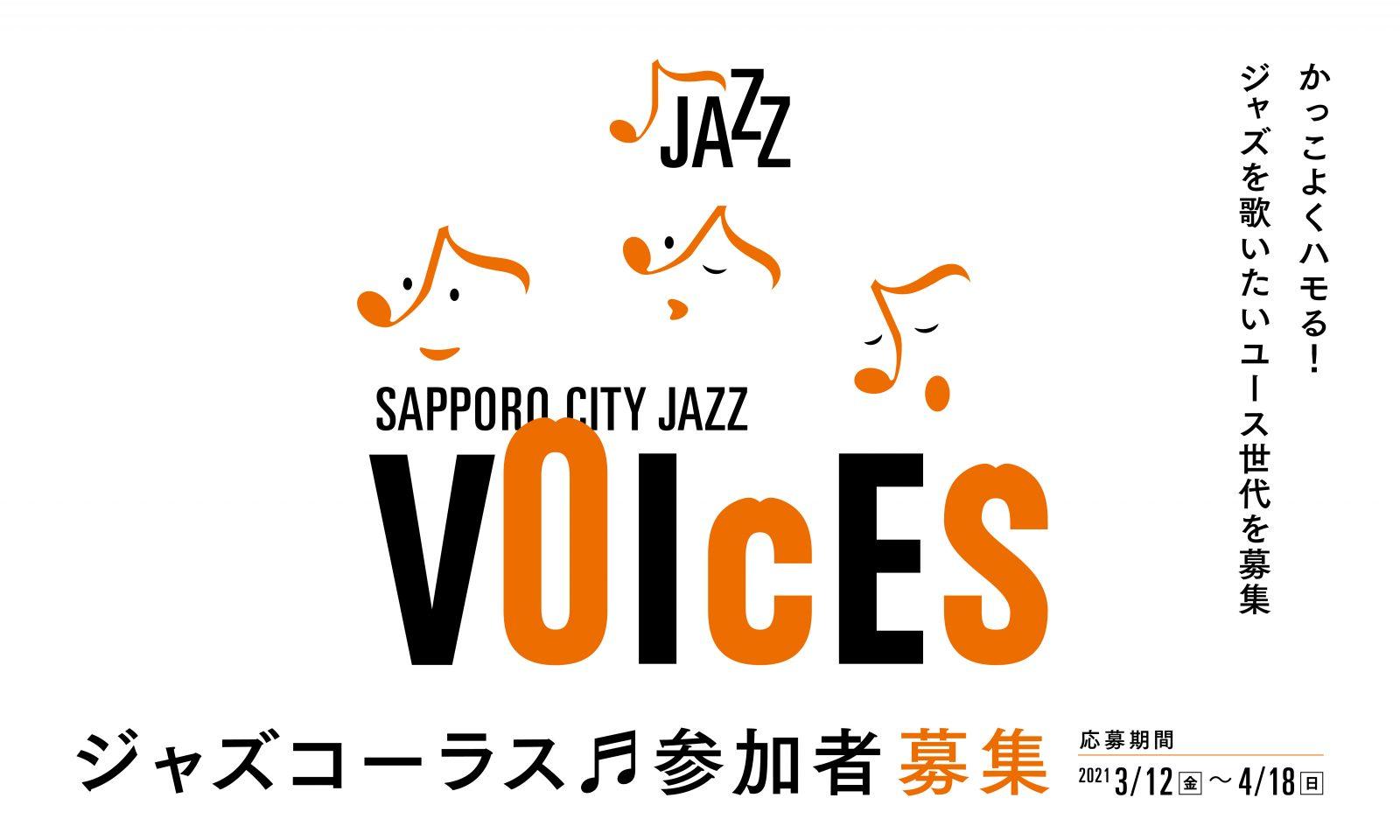 SAPPORO CITY JAZZ VOICES