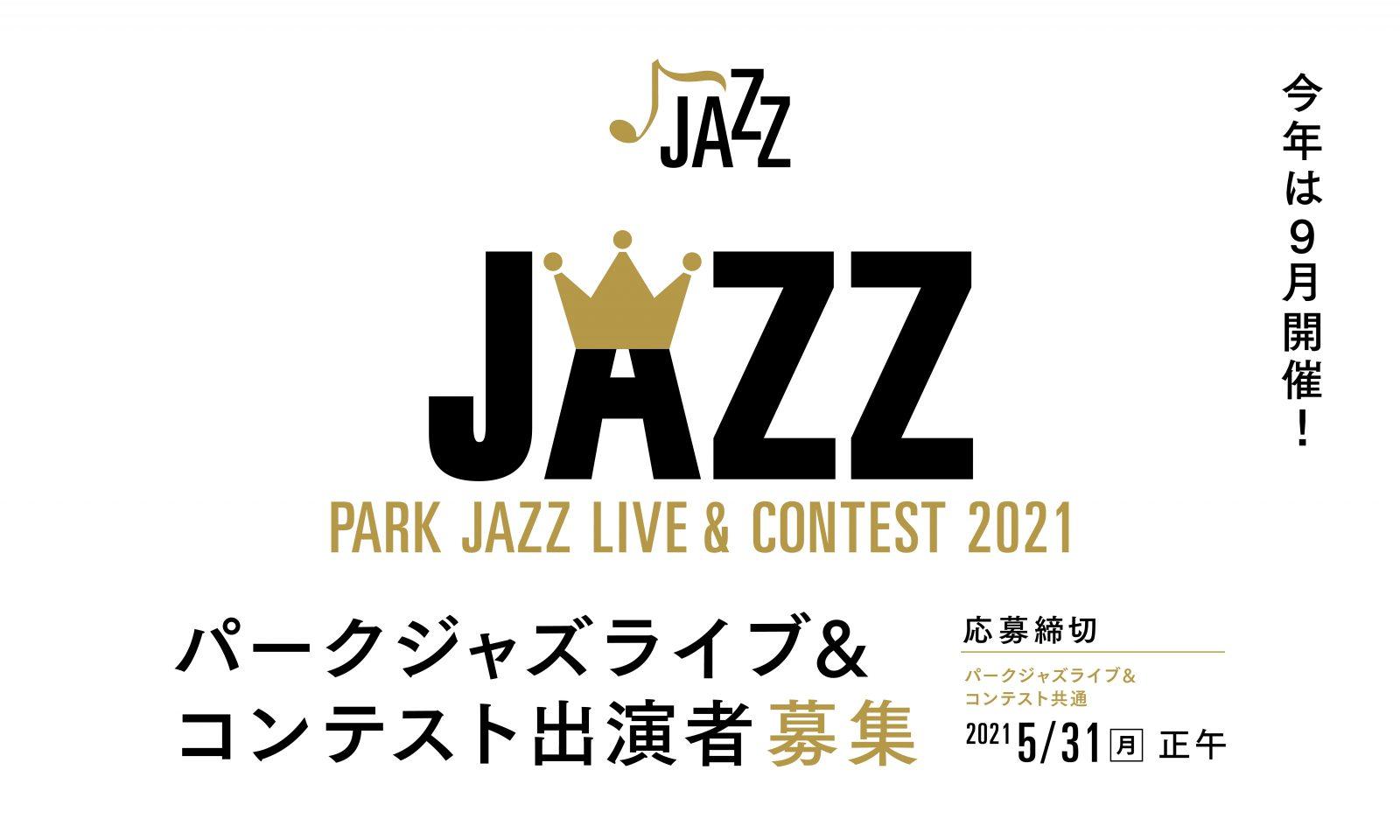パークジャズライブ2021