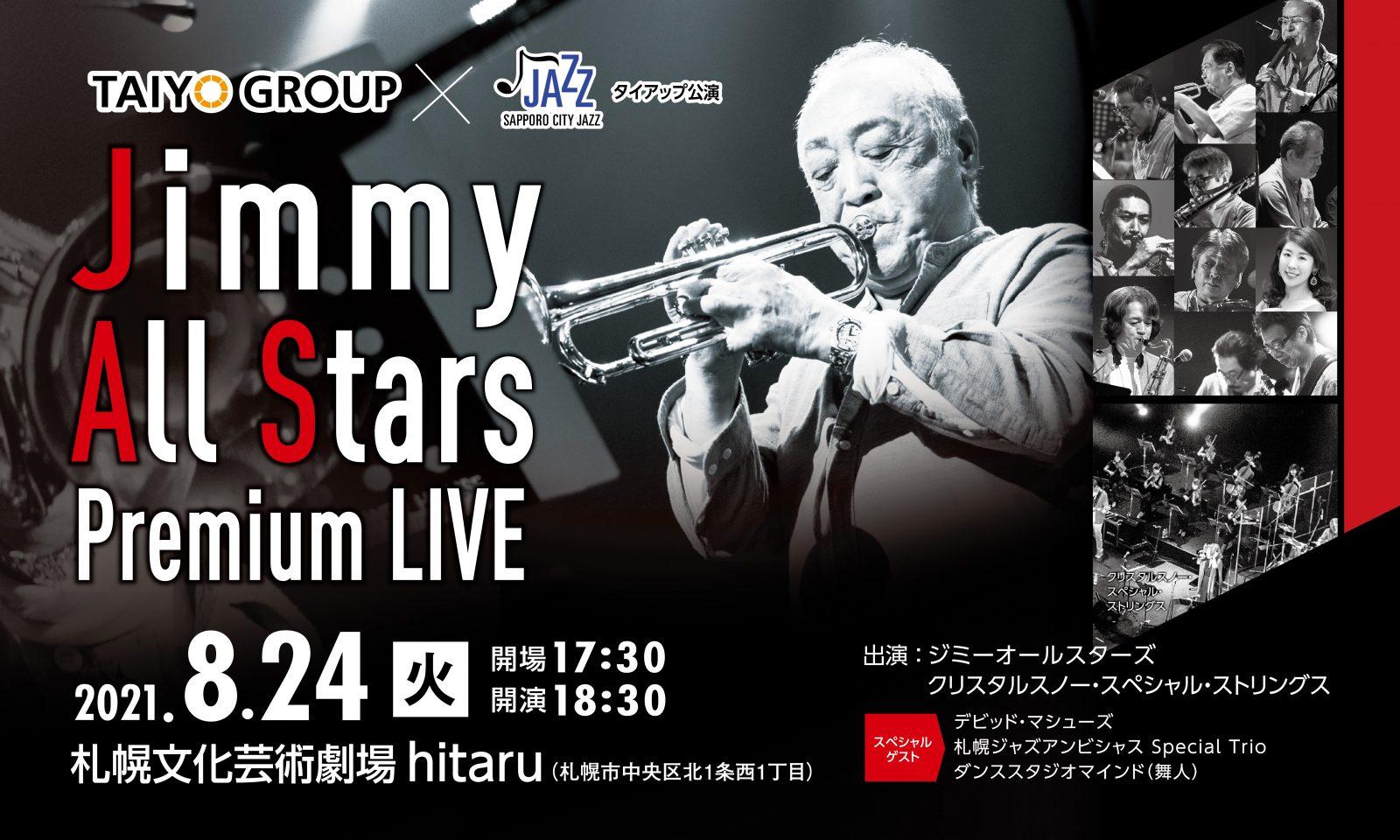 TAIYO GROUP×SAPPORO CITY JAZZ タイアップ公演 Jimmy All Stars Premium LIVE