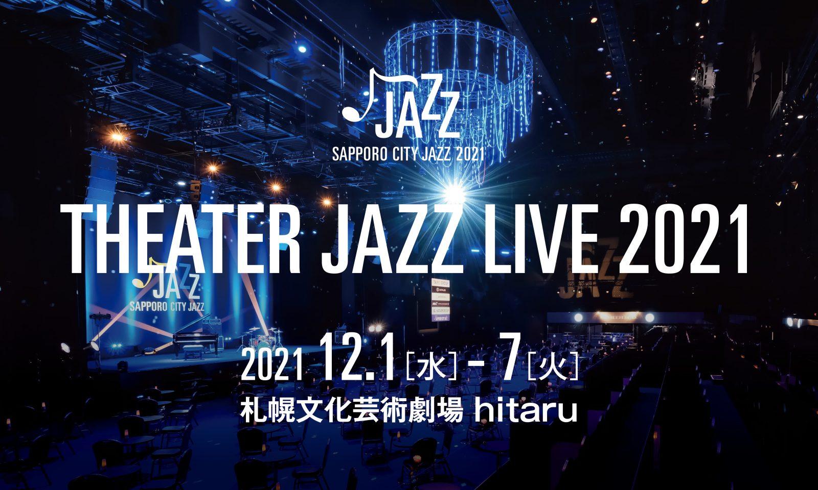 シアタージャズライブ2021